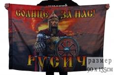 Флаг языческий «Русич» фото