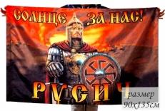 Флаг Языческий «Русич» Солнце за нас фото