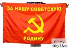 Двухсторонний флаг «За нашу советскую Родину» фото