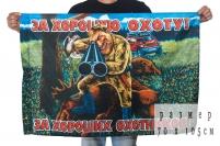 """Флаг """"За охоту!"""" 70x105"""