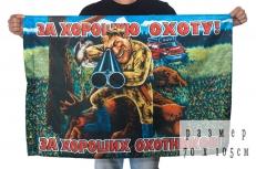 """Флаг """"За охоту!"""" 70x105 фото"""