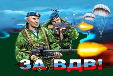 "Флаг ""За ВДВ"" ""Бойцы"" фото"