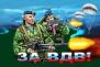 """Флаг """"За ВДВ"""" """"Бойцы"""""""