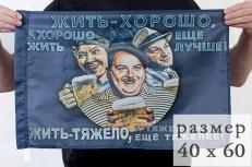 Флаг «Жить хорошо» 40x60 см фото