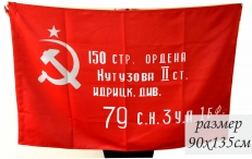 Флаг «Знамя Победы» 70x105 см фото