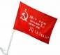 """Флаг """"Знамя Победы"""" фотография"""