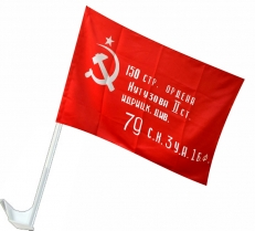 Флаг на машину с кронштейном Знамя Победы фото