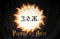 Флаг «ЗОЖ Ростов на Дону»