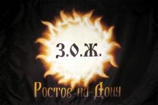 Флаг «ЗОЖ Ростов на Дону» фото