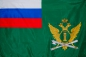 """Флаг """"Федеральной Службы Судебных Приставов РФ"""" фотография"""