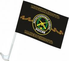 Флаг на машину с кронштейном «Мотострелковые войска» фото