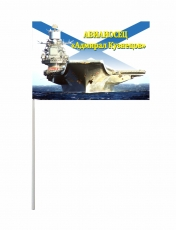 Флажок на палочке ТАВКР «Адмирал Кузнецов» фото