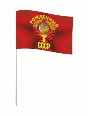 Флажок на палочке «Рождённый в СССР» фото