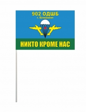 Флажок вдв на палочке «902 ОДШБ ВДВ СССР» фото