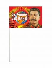 Флажок на палочке «За Родину! За Сталина!» фото
