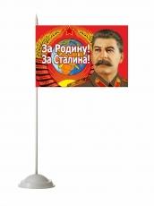 Флажок настольный «За Родину! За Сталина!» фото