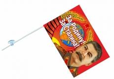 Флажок в машину с присоской За Родину За Сталина фото