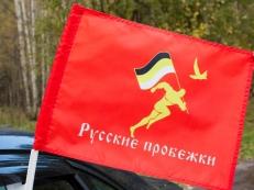 Флаг на машину с кронштейном «Русские Пробежки» фото