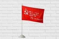 Флажок настольный «Знамя победы» фото