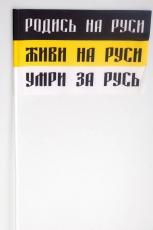 Флажок на палочке «Родись на Руси!» фото