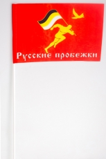 Флажок на палочке «Русские пробежки» фото