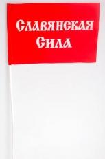 Флажок на палочке «Славянская сила» фото
