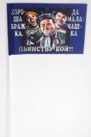 Флажок на палочке «Хороша бражка»