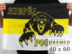 Флажок Имперский «Россия вперёд!» с медведем 40x60 фото