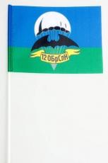 Флажок на палочке «12 бригада спецназа» фото