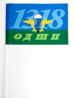 Флажок на палочке «1318 ОДШП ВДВ»