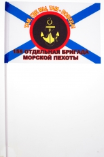 Флажок на палочке «155 бригада Морской пехоты» фото