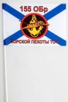 Флажок на палочке «155 ОБр Морской пехоты ТОФ»