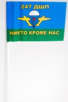 Флажок на палочке «247 гвардейский полк ВДВ»