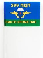 Флажок на палочке «299 ПДП ВДВ»