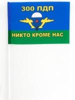Флажок на палочке «300 ПДП ВДВ»