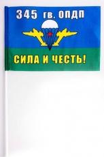 Флажок на палочке 345 гв. ОПДП «Сила и честь!» фото