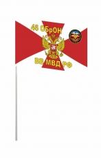 Флаг 46 ОБрОН ВВ МВД РФ фото