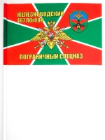 Флажок на палочке «487 ПогООН»