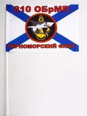 Флажок на палочке «810 ОБрМП ЧФ» фото