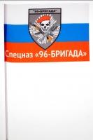 Флажок на палочке «96 – БРИГАДА Спецназа»