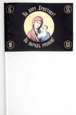 Флажок на палочке Хоругвь «За веру Христову» фото