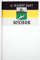 Флажок на палочке Имперский Юхнов «С нами Бог» фото