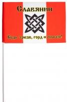 Флажок на палочке «Славянин»