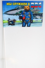 Флажок на палочке «ВВС Медведь» фото