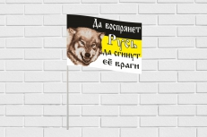Флажок на палочке «Да воспрянет Русь!» фото