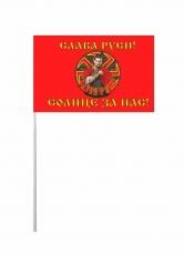 Флажок на палочке «Коловрат Слава Руси» фото