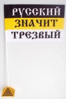 Флажок настольный Имперский «Русский значит трезвый»