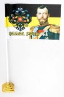 Имперский флажок настольный «Слава Руси» с Николаем II