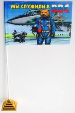 Флажок настольный ВВС Медведь с лозунгом «Мы служили в ВВС» фото