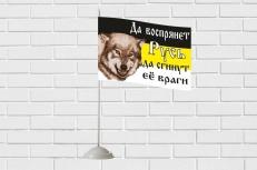 Флажок настольный Имперский «Да воспрянет Русь» фото